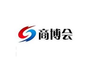 2019第十届中国(亚博体育APP官网)国际商贸物流博览会